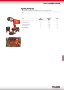 thumbnail of Compression Tools