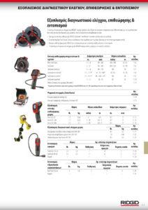 thumbnail of Diagnostic Equipment