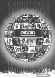 thumbnail of EL_ridgid