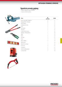 thumbnail of General Use Tools