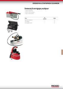 thumbnail of Pipe Repair & Maintenance