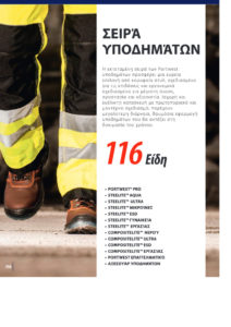 thumbnail of Safety Clothing